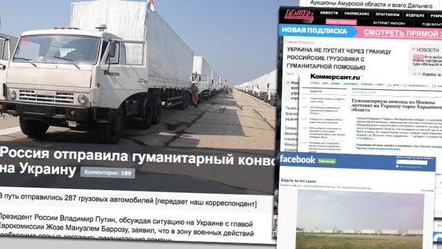 """""""Kolumna dobra jedzie na Ukrainę"""". Rosyjskie media o """"wyciągniętej pomocnej dłoni"""""""
